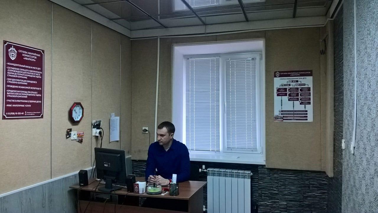 Офис Аварком Волгодонск